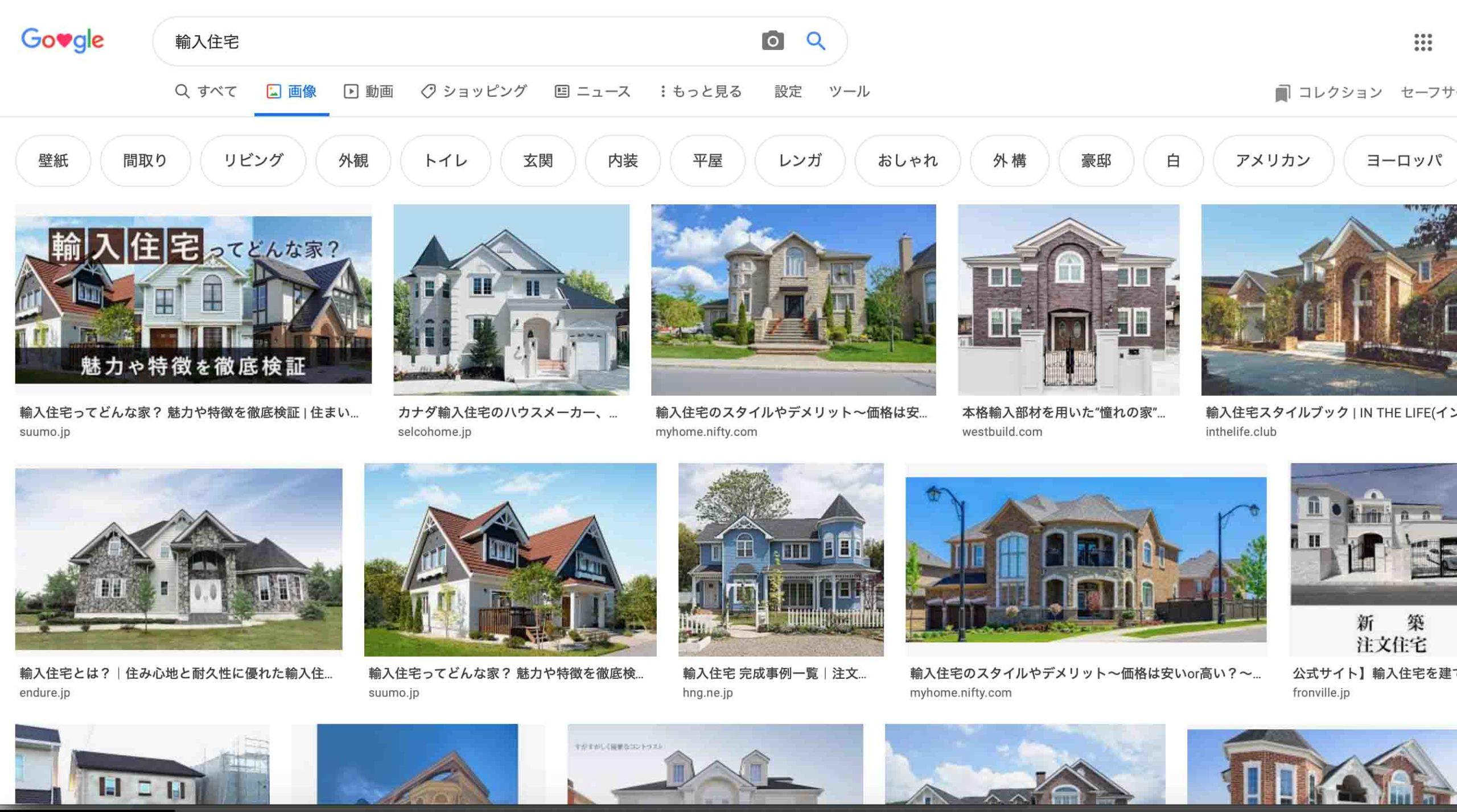 輸入住宅のイメージ
