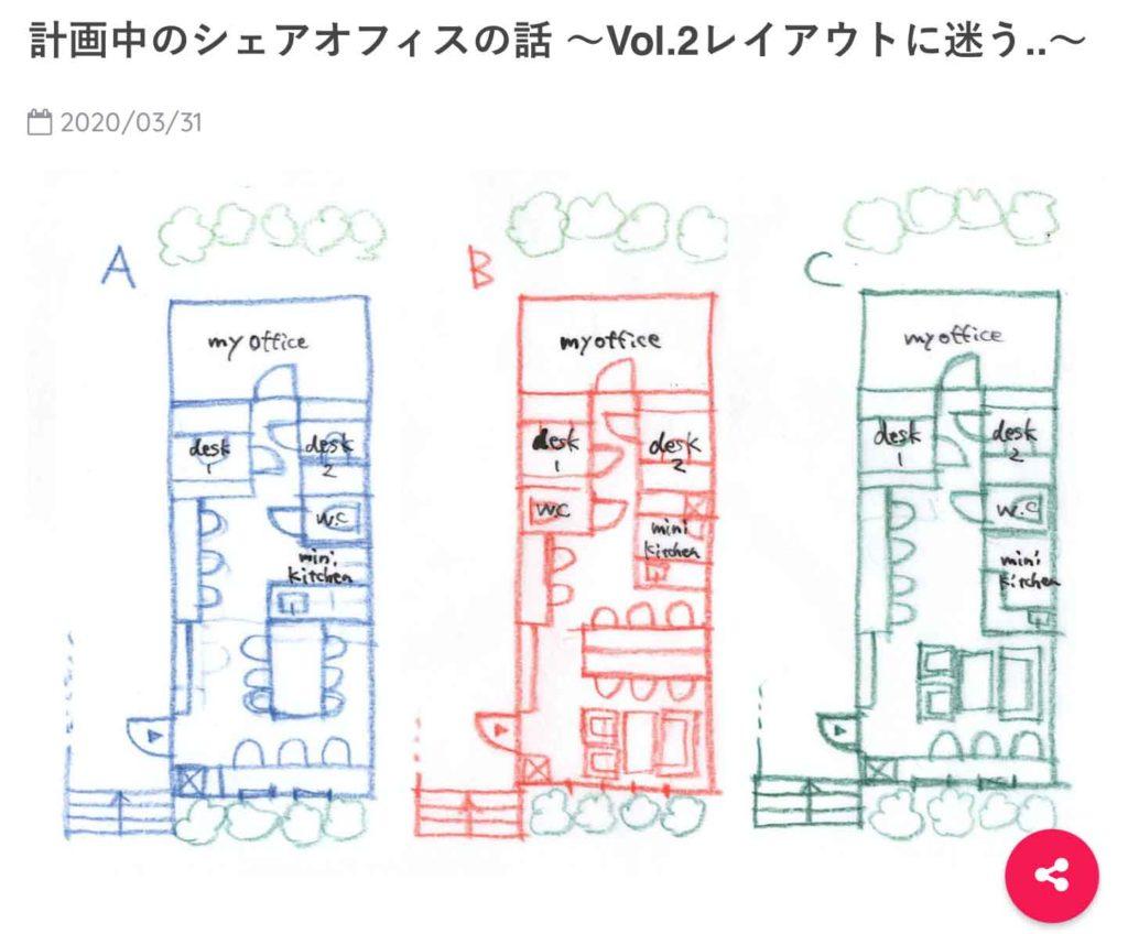 計画中のシェアオフィスの話 〜Vol.2レイアウトに迷う..〜
