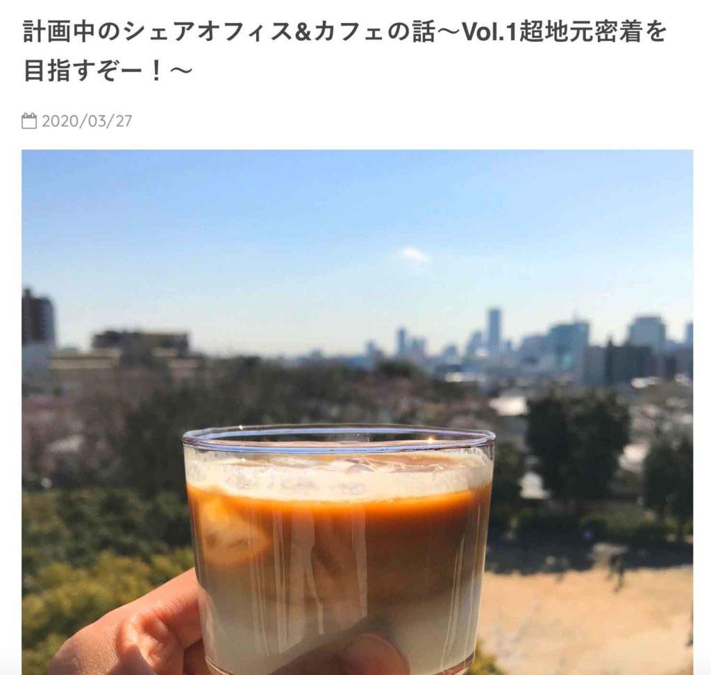 計画中のシェアオフィス&カフェの話〜Vol.1超地元密着を目指すぞー!〜