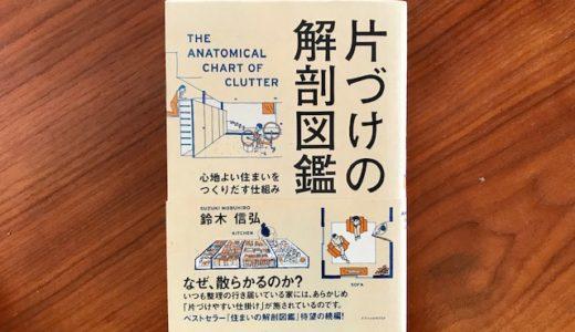 これから注文住宅を建てる人で散らかりたくない人必読!「片付けの解剖図鑑」を読みました。