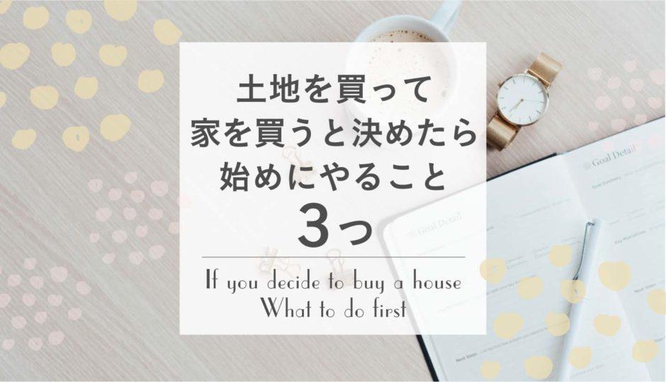 土地探しのコツ!土地を買って家を買うと決めたら始めにやること3つ!
