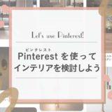 注文住宅のインテリアの検討に使えるアプリ〜Pinterestを使おう!〜