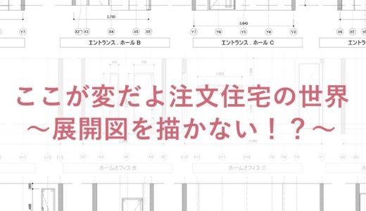 ここが変だよ注文住宅の世界〜展開図を描かない!?〜