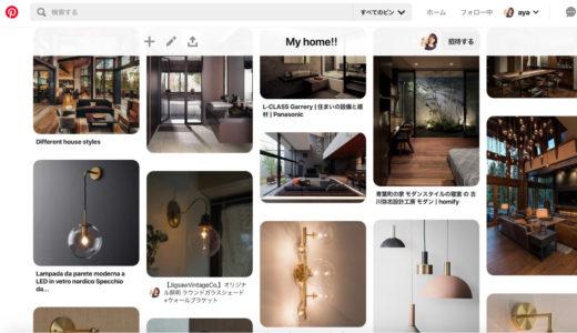 コーディネーターさんにイメージを伝える便利な方法〜Pinterestを使おう!〜