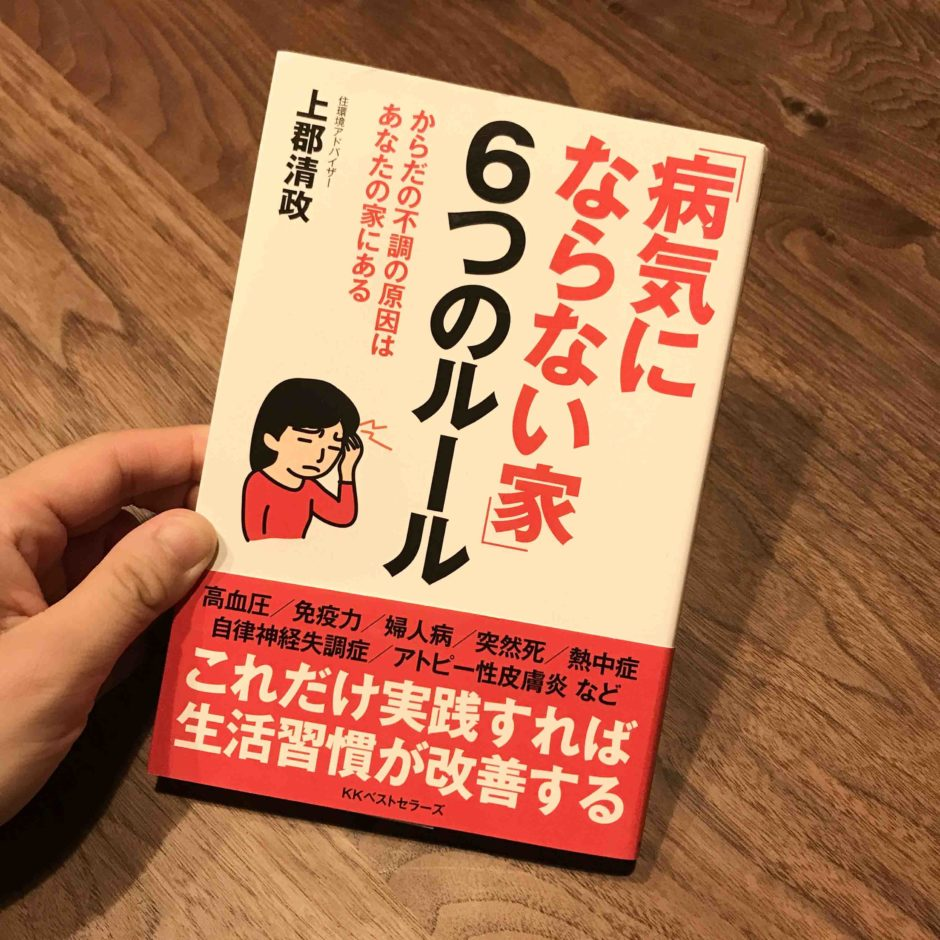 「「病気にならない家」6つのルール」を読みました!