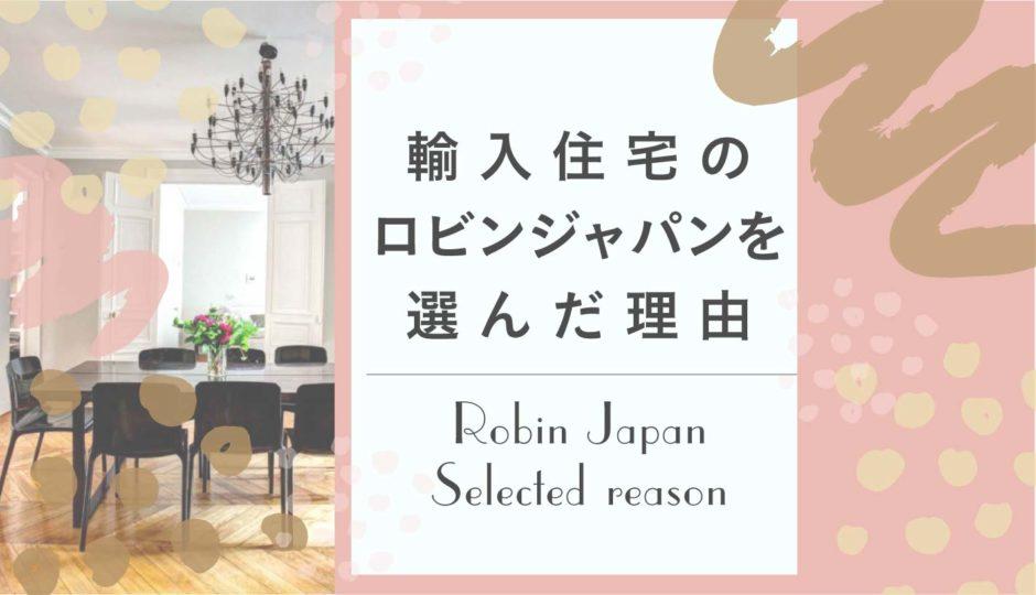 輸入住宅のロビンスジャパンを選んだ理由〜海外テイストのインテリアが好きな方にはオススメ!〜