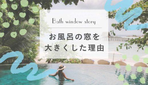 お風呂から緑を見たい…窓とバルコニーの位置について