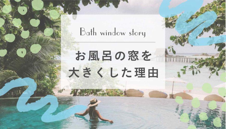 お風呂から緑を見たい...窓とバルコニーの位置について