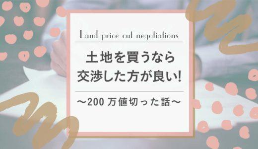 土地の値段交渉は絶対にした方が良い。〜200万円値切った話〜