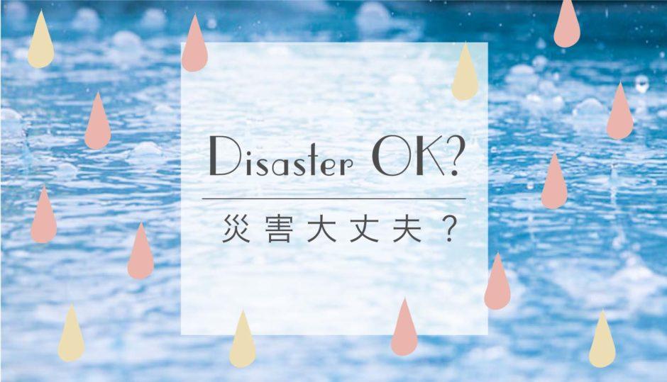 土地を買う前に確認したい!災害に強いかどうかを調べる方法