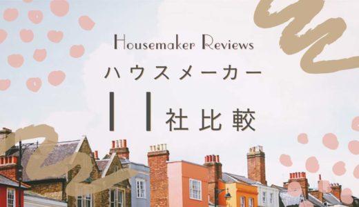 ハウスメーカー11社の評判口コミレビューをしてみる!!