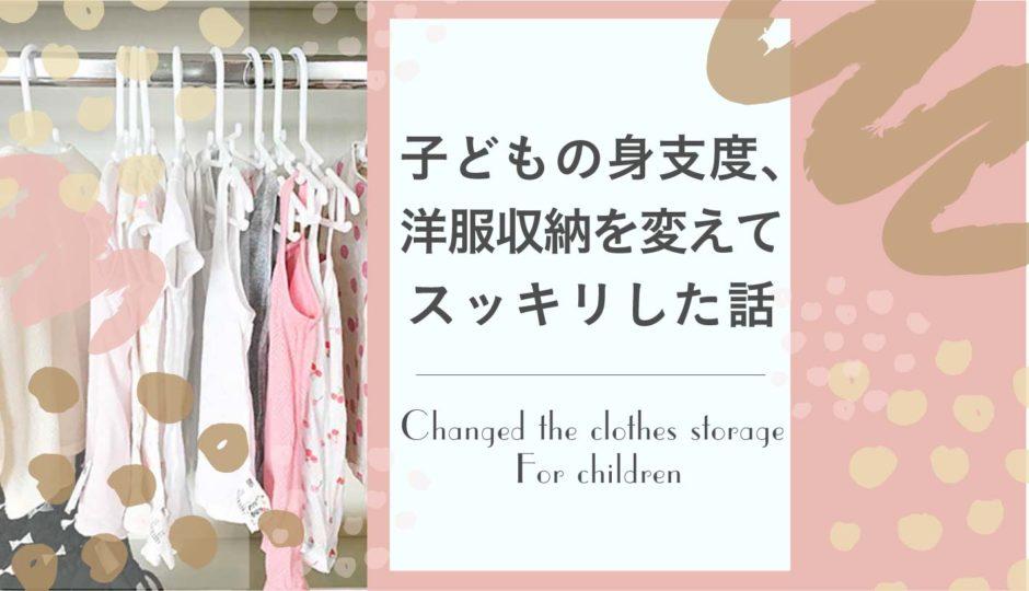 子どもの身支度、洋服収納を変えてスッキリした話