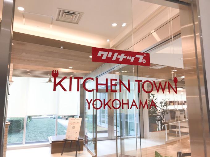 クリナップ横浜ショールーム入り口_キッチンタウン