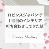 ロビンスジャパン横浜営業所でインテリア打ち合わせをしてきたブログ