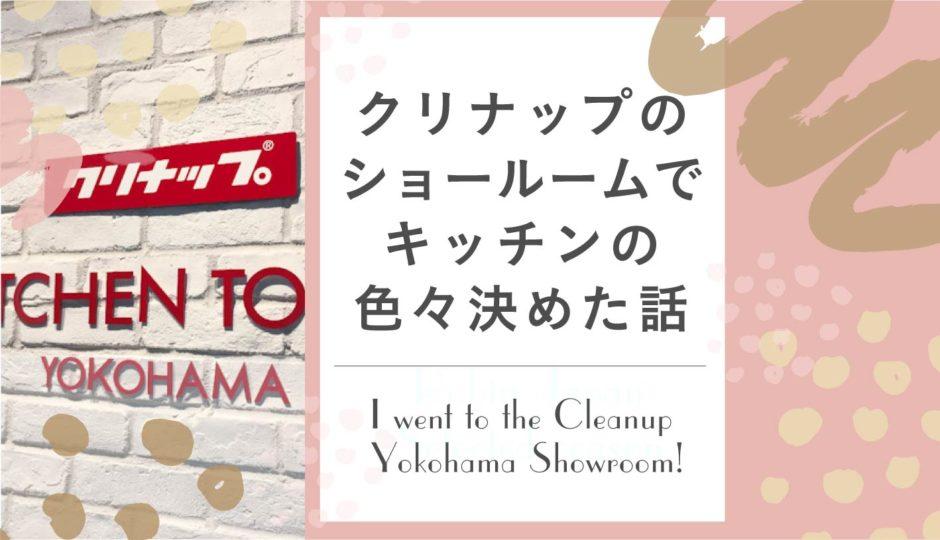 クリナップ横浜ショールームに行ってきたブログ