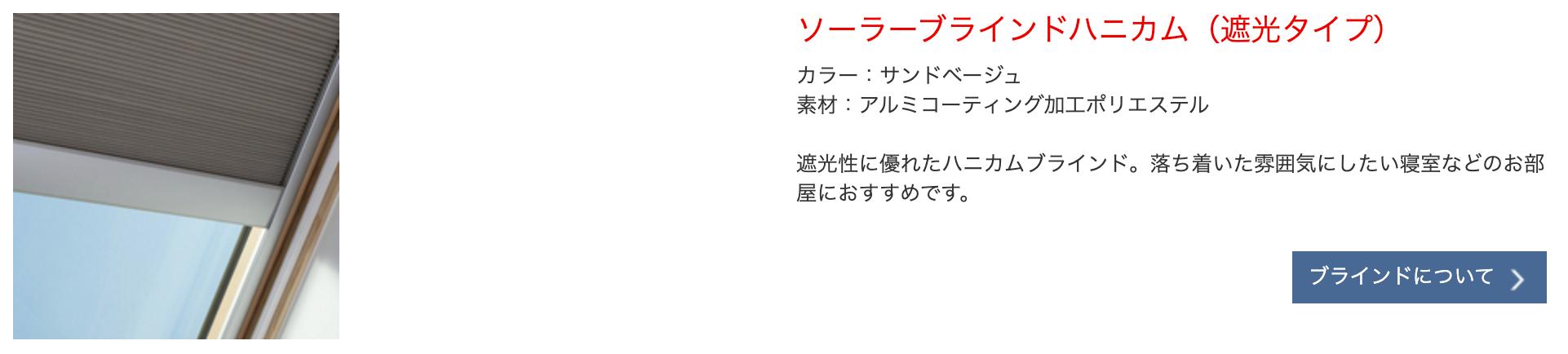 べルックス_電動天窓_遮光ハニカムシェード