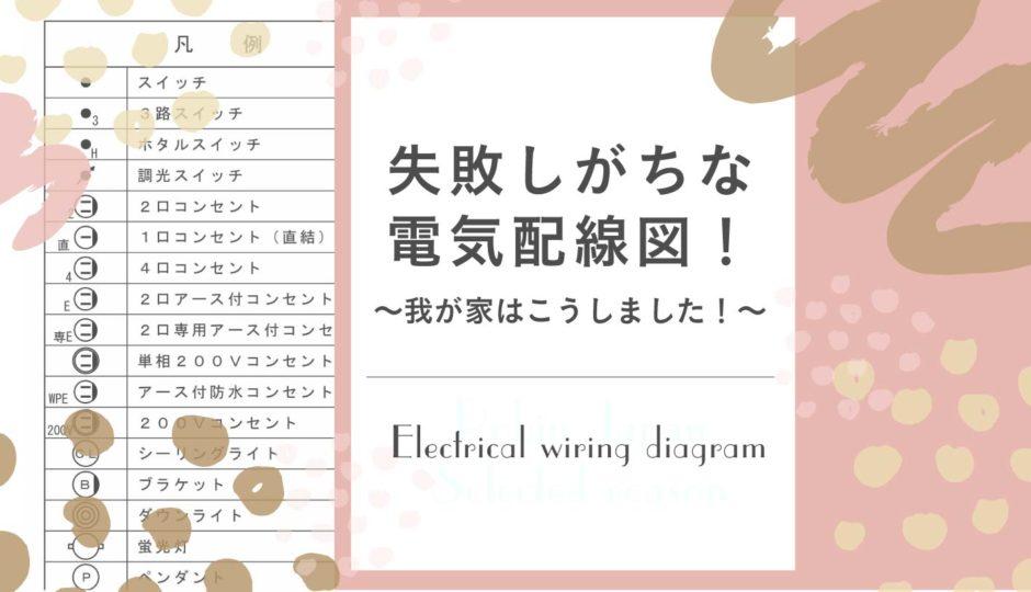 注文住宅_電気配線図のブログ