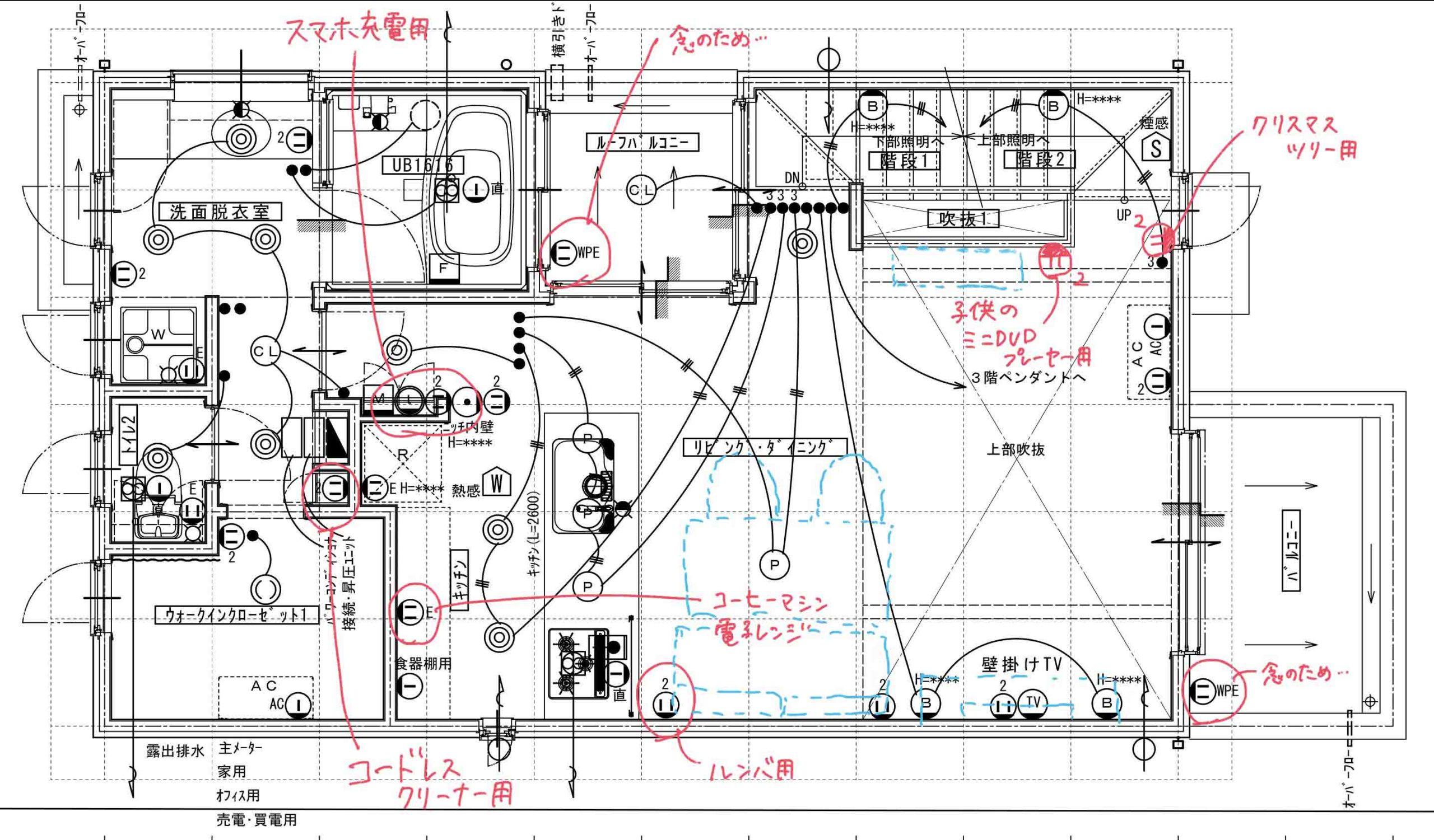 2F電気配線図ポイント