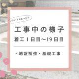 ロビンスジャパンの工事中の様子_注文住宅のブログ