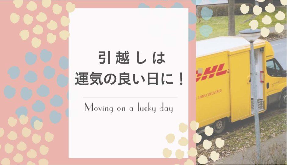 引越しは運気の良い時に!ロビンスジャパン_注文住宅のブログ