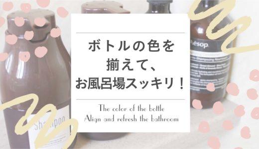 ダイソーのリメイクシールでボトルを詰め替え!色を合わせてスッキリ〜!