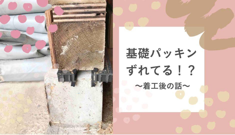 ロビンスジャパンの工事中の様子_注文住宅のブログ_基礎パッキンずれてる
