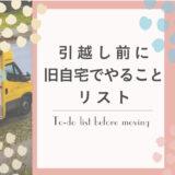 引き渡し・引越し前に旧自宅でやることリスト〜モノの整理編〜