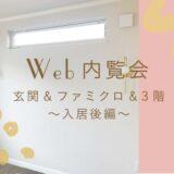 web内覧会(入居直後)〜玄関&ファミリークローゼット&3階〜