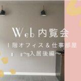 Web内覧会_ロビンスジャパン
