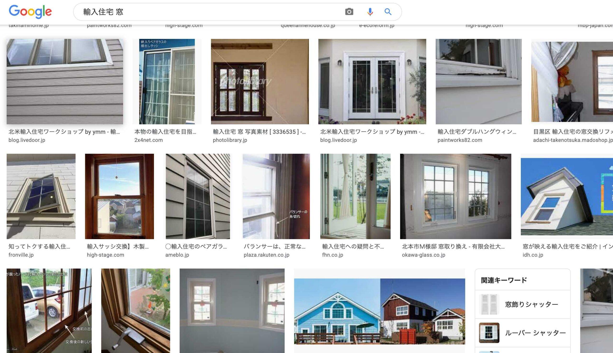 輸入住宅の窓