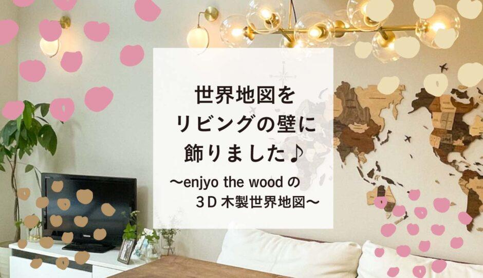 木製の世界地図をリビングに飾りました