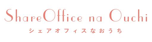 シェアオフィスなおうち/ShareOffice_na_Ouchi